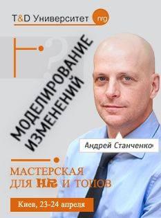 Фото Тренинг «Всё об управлении изменениями». Полевые заметки   stanchenko stat 233x315