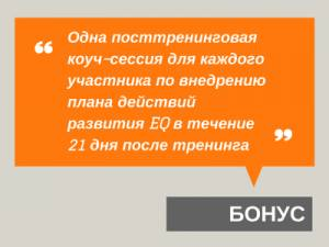 Bonus_couching_eliseeva