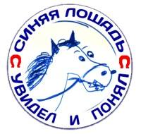 Sinjaja Loshad