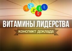 vitamini_liderstva_konspekt