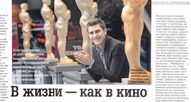 1_konflicty_v_organizaciyah_evgeniy_medvedev