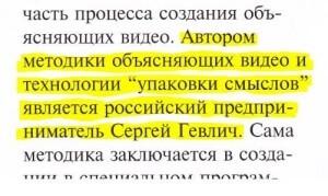 4_Sergey_gevlich