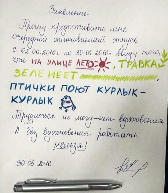 nrg_zayavlenie_na_otpusk