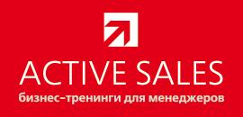 Компания ACTIVE SALES — международный провайдер T&D услуг. Компания входит в консалтинговую группу компаний «NRG»